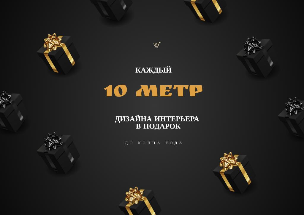 Каждый 10 метр дизайна интерьера в подарок!